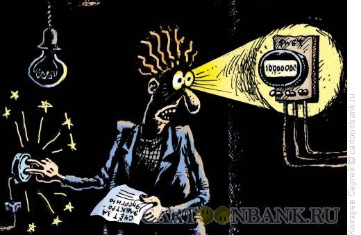 Карикатура: электросчетчик, Кокарев Сергей