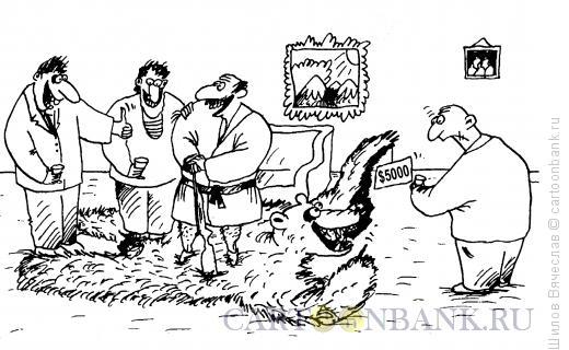 Карикатура: Бирка с ценой, Шилов Вячеслав