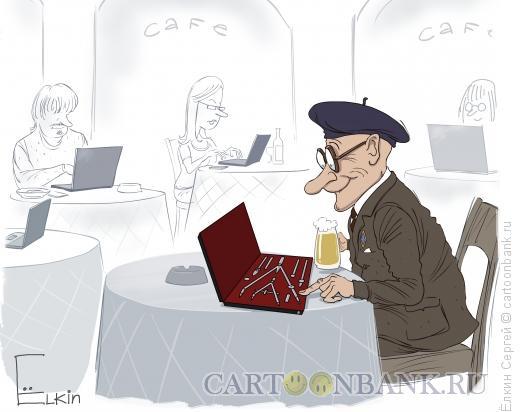 Карикатура: Старая школа, Ёлкин Сергей