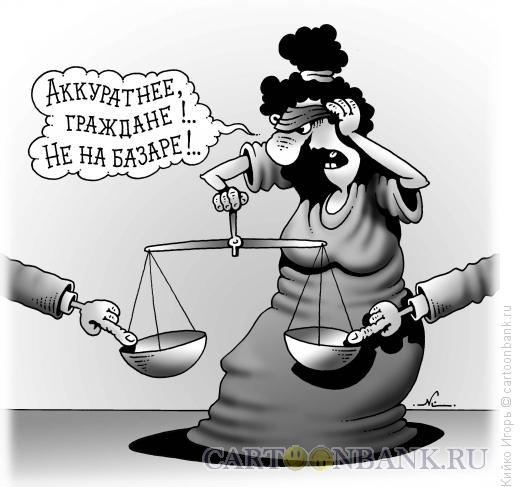Карикатура: Весы Фемиды, Кийко Игорь
