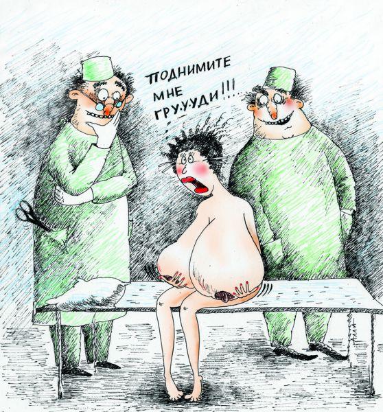 Карикатура: жертва силикона, Алла Сердюкова