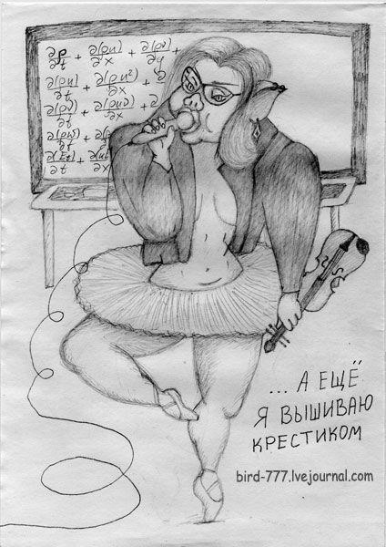 Карикатура: Бабо-тролль серии ТП, Птица Счастья
