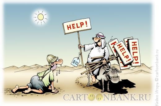 Карикатура: Помощь в пустыне, Кийко Игорь