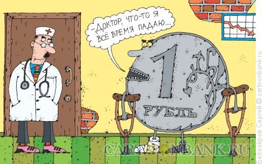 Карикатура: Рубль, Белозёров Сергей