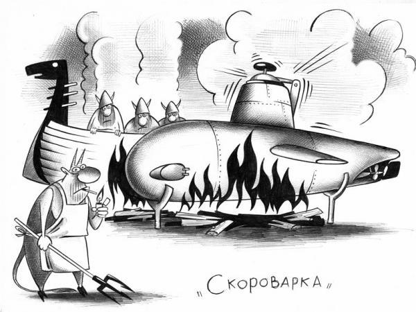 Карикатура: Скороварка, Сергей Корсун