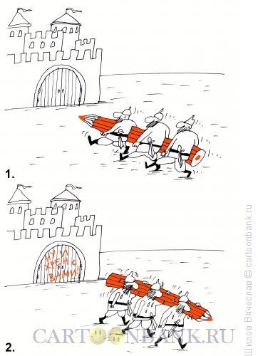 Карикатура: Графитти, Шилов Вячеслав