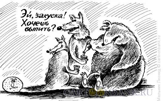 Карикатура: Колобок нарвался!, Мельник Леонид