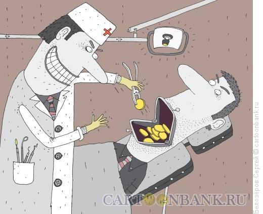 Карикатура: Стоматолог, Белозёров Сергей