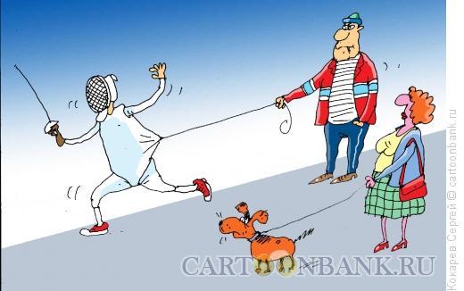 Карикатура: рапирист на прогулке, Кокарев Сергей