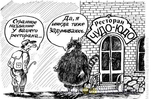 Карикатура: Бывает все, Мельник Леонид