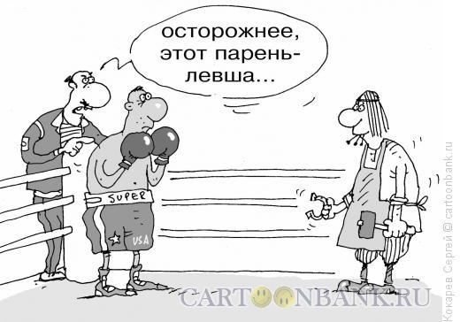 Карикатура: левша, Кокарев Сергей