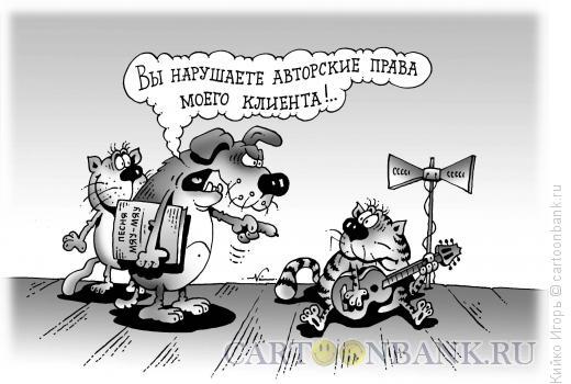 Карикатура: Нарушение авторских прав, Кийко Игорь