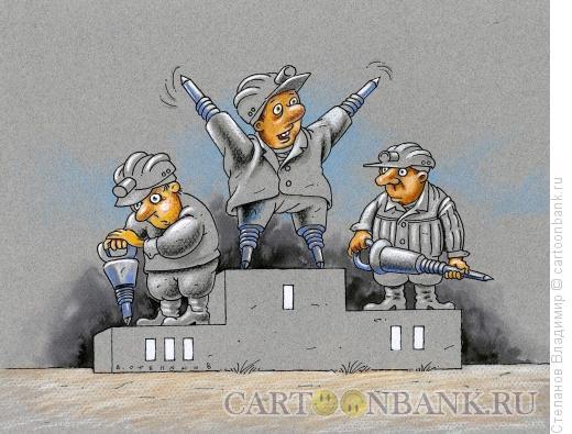 Карикатура: Ударный труд, Степанов Владимир