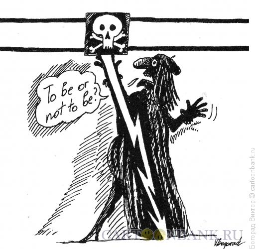 Карикатура: Гамлет-электрик, Богорад Виктор