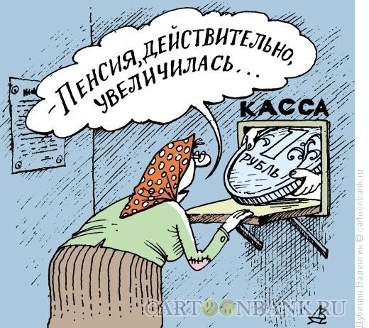 Карикатура: Пенсия увеличилась, Дубинин Валентин