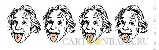 Карикатура: эйнштейн, Копельницкий Игорь