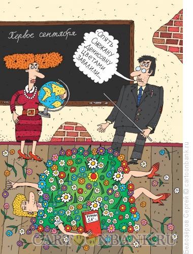 Карикатура: 1 сентября, Белозёров Сергей