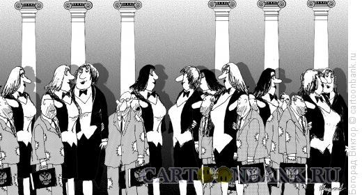 Карикатура: Бедные чиновники и их богатые жены, Богорад Виктор