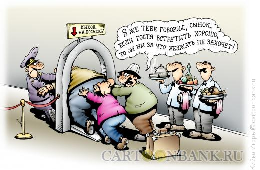 Карикатура: Жертва гостеприимства, Кийко Игорь