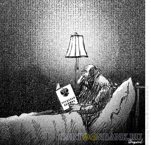 Карикатура: Чтение на ночь, Богорад Виктор