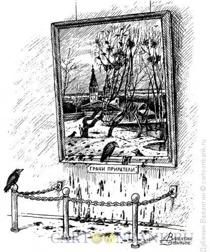 Карикатура: Грачи прилетели, Дубинин Валентин