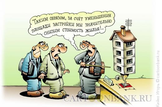 Карикатура: Площадь застройки, Кийко Игорь