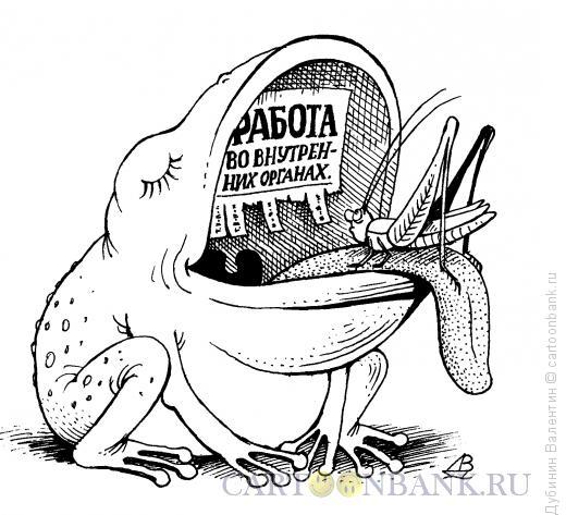 Карикатура: Работа во внутренних органах, Дубинин Валентин