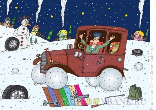 Карикатура: Зимние колёса, Белозёров Сергей