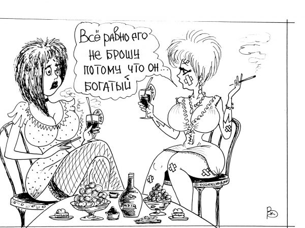 Карикатура: Подруги, Валерий Каненков
