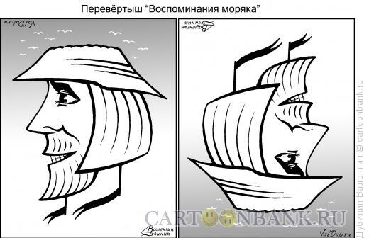 Карикатура: Воспоминания моряка, Дубинин Валентин