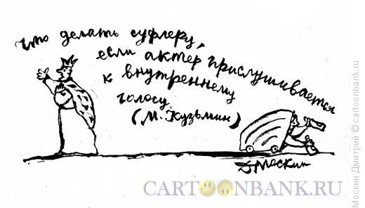Карикатура: Иллюстрация к афоризму Кузьмина, Москин Дмитрий