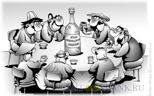 Карикатура: Язык межнационального общения, Кийко Игорь