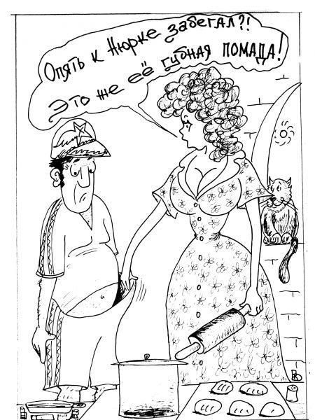 Карикатура: Оплошность, Валерий Каненков