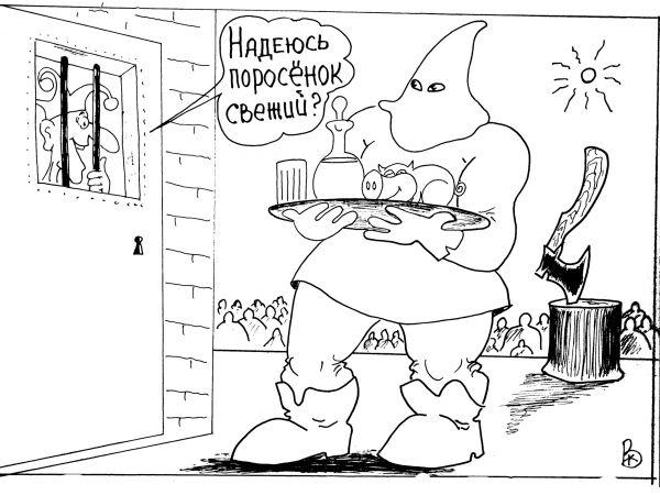 Карикатура: Последний завтрак, Валерий Каненков