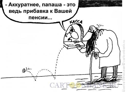 Карикатура: Прибавка, Шилов Вячеслав