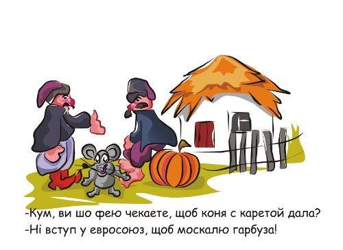 Карикатура: Украинцы.