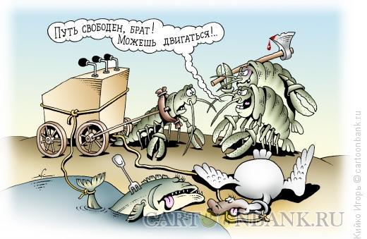 Карикатура: Избавление от конкурентов, Кийко Игорь
