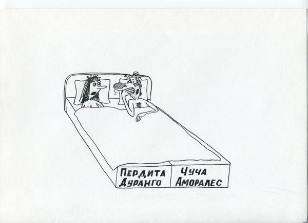 Карикатура: Куклы ., Петров Александр