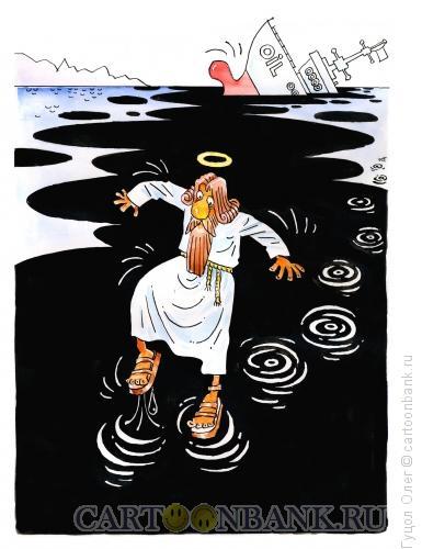 Карикатура: Христос идет по воде, Гуцол Олег