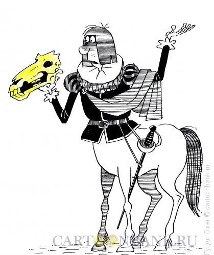 Карикатура: Гамлет для кентавра, Гуцол Олег