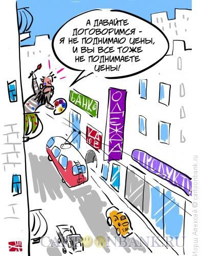 Карикатура: Инфляция, Иорш Алексей