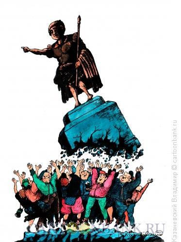 Карикатура: Разрушенный монумент, Казаневский Владимир
