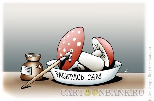 Карикатура: Раскраска, Кийко Игорь