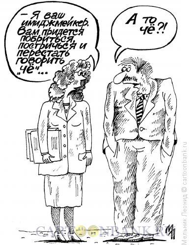 Карикатура: Имидж - все, остальное ничто!, Мельник Леонид