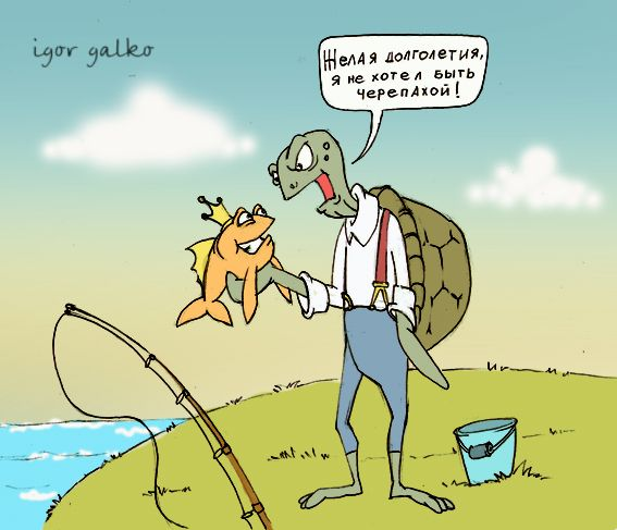 Карикатура: Желание, игорь галко