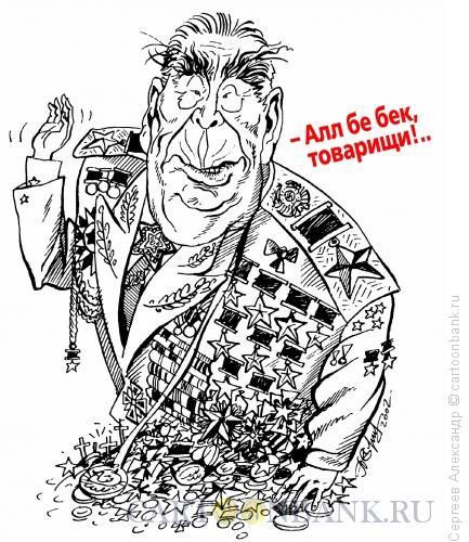 Карикатура: Брежнев Л.И., Сергеев Александр