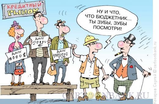 Карикатура: Кредитный рынок, Кокарев Сергей