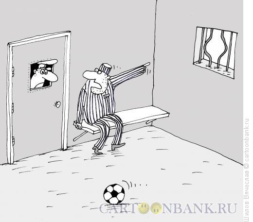 Карикатура: Мячик, Шилов Вячеслав