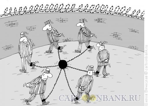 Карикатура: Кандальная карусель, Шилов Вячеслав