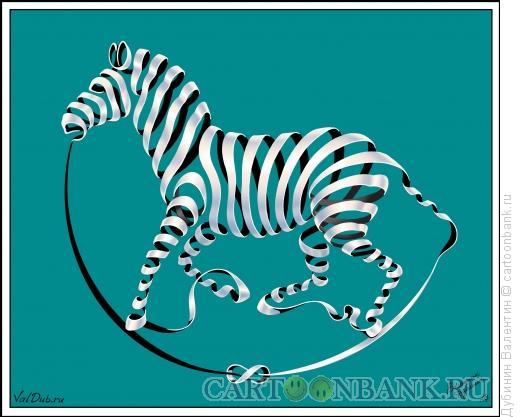 Карикатура: Зебра - Вечное движение, Дубинин Валентин